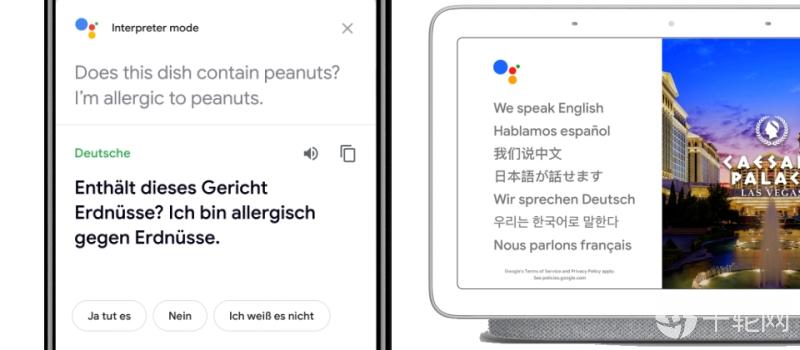 Google Assistant移动程序集成即时翻译功能